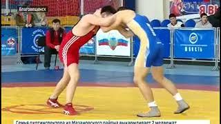 Отборочный этап первенства России по вольной борьбе состоялся в Благовещенске