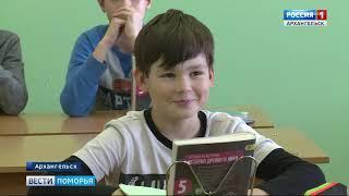 В Архангельске представили макет нового учебного пособия по истории родного края
