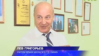 Лев Григорьев — заслуженный учитель Самарской области