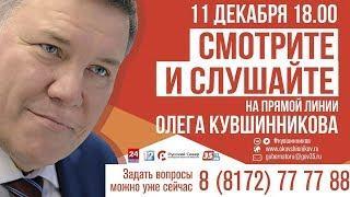 Анонс. Прямая линия с губернатором Олегом Кувшинниковым