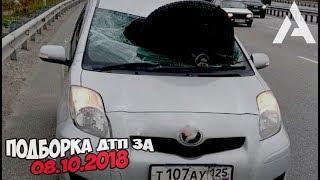 ДТП. Подборка аварий за 08.10.2018 [crash October 2018]