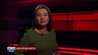 Вести.Дежурная часть.Псков 01.06.2018