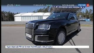 Из чего создан автомобиль кортежа Путина AURUS