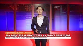 Ноябрьск. Происшествия от 26.10.2018 с Наталией Кузнецовой