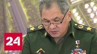 Глава Минобороны Шойгу приехал в Китай укреплять военно-техническое сотрудничество - Россия 24