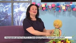 Интервью. Земфира Кулова