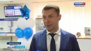 Почта России открыла новое отделение в Архангельске