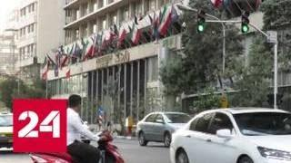 Иран пожаловался в ООН на санкции США - Россия 24