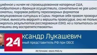 Лукашевич обвинил США, Британию и Францию в помощи террористам - Россия 24