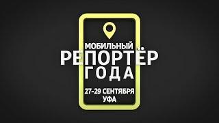 Третья Всероссийская премия «Мобильный репортер года» пройдет в Уфе