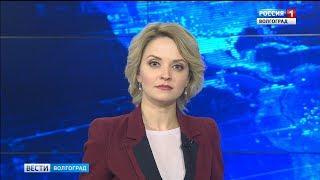 Вести-Волгоград. Выпуск 07.12.18 (21:45)