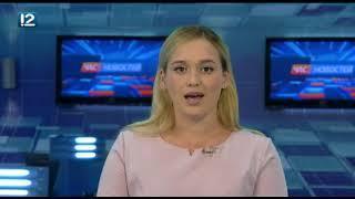 Омск: Час новостей от 10 августа 2018 года (11:00). Новости
