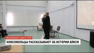 В Ноябрьске вспоминают 100 летие комсомола