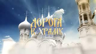 "Программа ""Дорога к храму"" от 22.04.18"