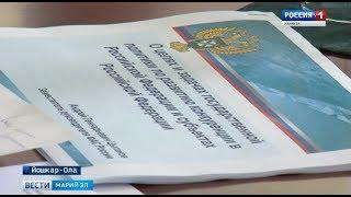 Правительство Марий Эл заключило соглашение о взаимодействии с ФАС