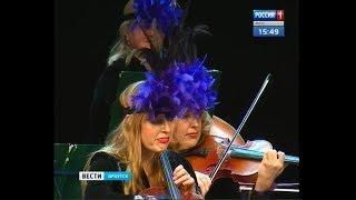 Они первые, кто играет джаз на струнных инструментах  В Иркутске выступил «Вивальди оркестр», в кото