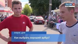 Вести-24. Опрос дня 10.08.2018