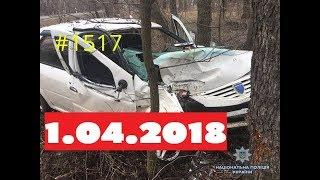 Подборка Аварий и ДТП за 1 04 2018 на видеорегистратор