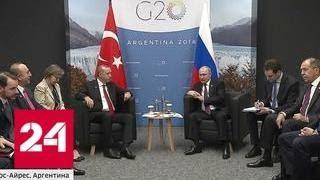 Вместо Трампа Путин встретился с Эрдоганом - Россия 24