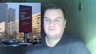 """""""Руки прочь от Москвы!"""": в Сети высмеяли рекламные билборды Порошенко"""