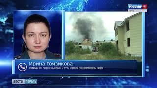 В Березниках горели формальдегидные дома