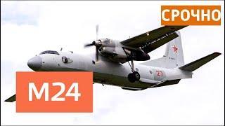 СРОЧНО: Транспортный самолет Ан-26 потерпел крушение в Сирии - Москва 24