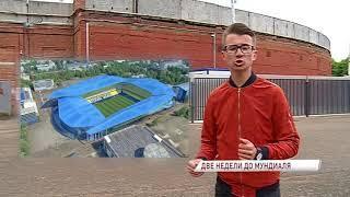Дне недели до мундиаля: как пройдет футбольный праздник в Ярославле