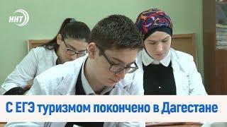 С ЕГЭ туризмом покончено в Дагестане
