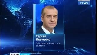 Проект регионального бюджета на 2019 2021 годы внёс на рассмотрение Заксобрания губернатор Иркутской