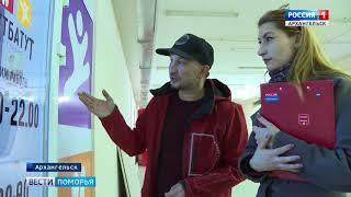 В Архангельске закрыты все батутные центры