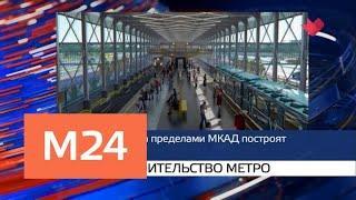 """Москва и мир"": новые станции метро и акции протеста в Румынии - Москва 24"