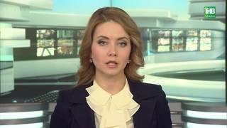 Новости Татарстана 27/02/18 ТНВ