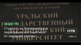 Студенту из Екатеринбурга пересадили костный мозг от младшей сестры