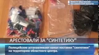 Наркоторговец-рецидивист арестован в Самаре