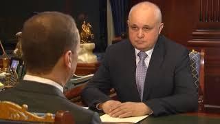 Встреча Председателя Правительства РФ и врио губернатора Кемеровской области