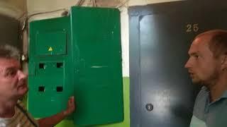 Воры электричества спрятались за дверью