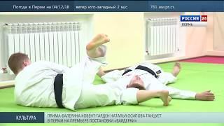 Пермь. Вести Спорт 03.12.2018