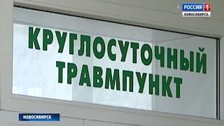 В Новосибирске всплеск обращений к травматологам: горожане падают на скользких тротуарах