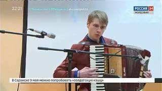 «Музыка не знает войны» на фестивале ко Всемирному дню аккордеона в Саранске не всем зрителям хватил