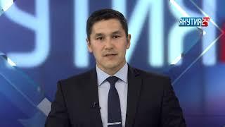 Итоги дня. 11 мая 2018 года. Информационная программа «Якутия 24»