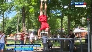 Во Владикавказе соревновались уличные гимнасты со всего юга России