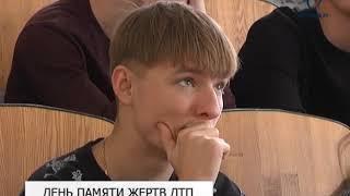 Белгород присоединился ко Всемирному Дню памяти жертв ДТП