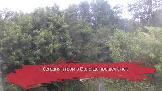 В последний день весны в Вологде пошёл снег