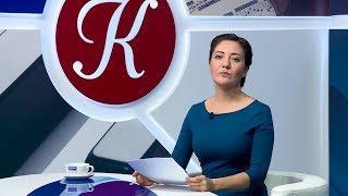 Новости культуры -11.09.18