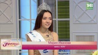Мисс КФУ Мария Иванова. Здравствуйте - ТНВ