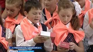 Отличники из Гурьевского района получили новые смартфоны за хорошую учёбу