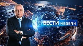 Вести недели с Дмитрием Киселевым от 03.06.2018