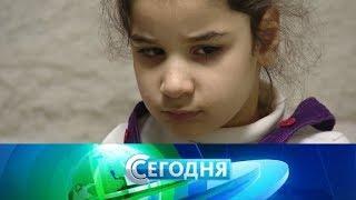 """""""Сегодня"""". 18 февраля 2018 года. 16:00"""
