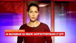 Ноябрьск. Происшествия от 10.09.2018 с Наталией Кузнецовой
