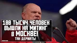 СРОЧНО! 100 ТЫСЯЧ ЧЕЛОВЕК ВЫШЛИ НА МИТИНГ В МОСКВЕ 28 ИЮЛЯ! — Геннадий Зюганов  — 29.07.18 #новости